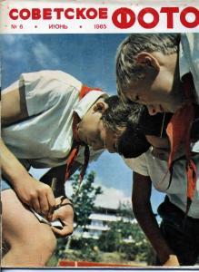 Советское фото 1965 №06