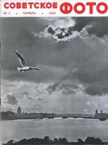 Советское фото 1965 №11