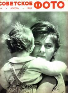 Советское фото 1966 №04