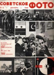 Советское фото 1966 №12
