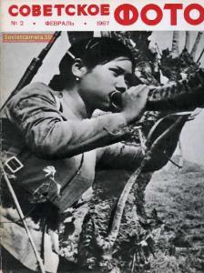 Советское фото 1967 №02