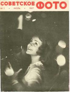 Советское фото 1967 №07