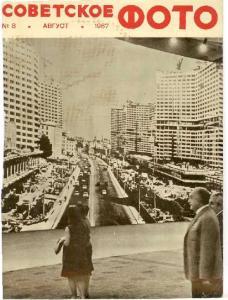 Советское фото 1967 №08