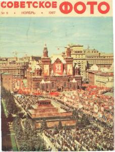 Советское фото 1967 №11