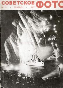 Советское фото 1967 №12