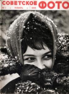 Советское фото 1968 №01