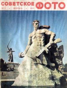 Советское фото 1968 №02