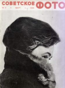 Советское фото 1968 №03