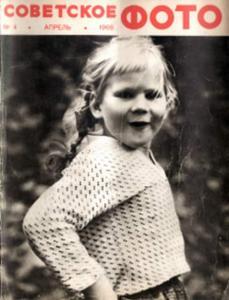 Советское фото 1968 №04