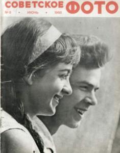 Советское фото 1968 №06