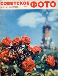 Советское фото 1968 №09