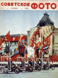 Советское фото 1968 №11