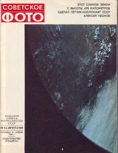 Советское фото 1969 №08