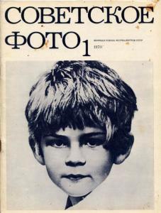 Советское фото 1970 №01