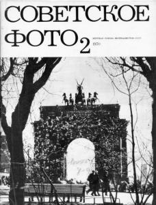 Советское фото 1970 №02