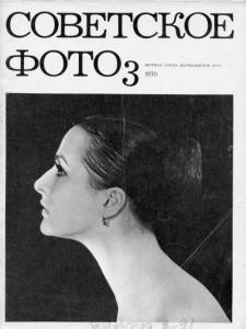 Советское фото 1970 №03