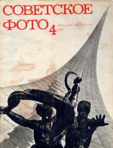 Советское фото 1970 №04