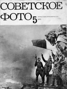 Советское фото 1970 №05
