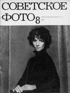 Советское фото 1970 №08