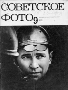 Советское фото 1970 №09