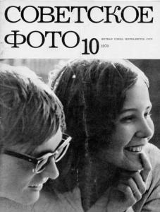 Советское фото 1970 №10