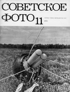 Советское фото 1970 №11