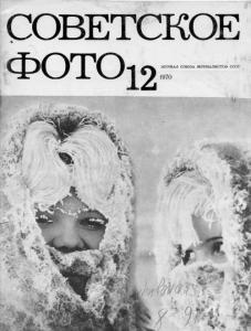Советское фото 1970 №12