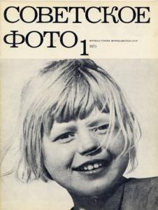 Советское фото 1971 №01