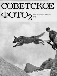 Советское фото 1971 №02