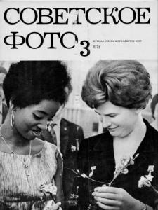 Советское фото 1971 №03