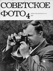 Советское фото 1971 №04