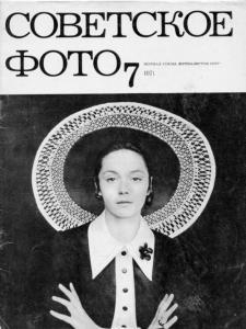 Советское фото 1971 №07