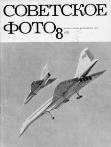 Советское фото 1971 №08