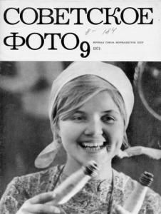 Советское фото 1971 №09