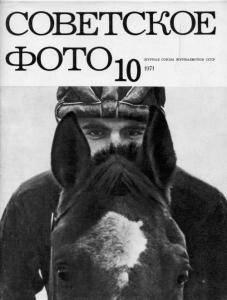Советское фото 1971 №10