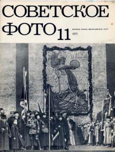 Советское фото 1971 №11