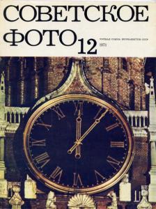Советское фото 1971 №12