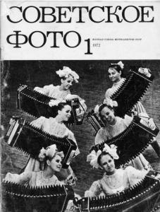 Советское фото 1972 №01