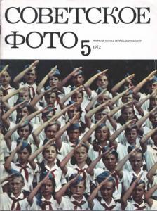 Советское фото 1972 №05