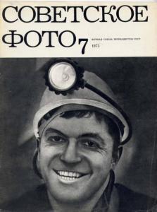 Советское фото 1973 №07