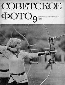 Советское фото 1973 №09