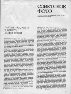 Советское фото 1973 №11