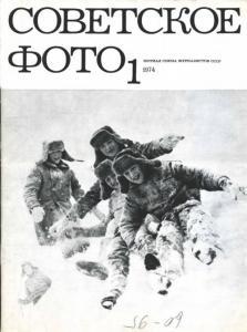 Советское фото 1974 №01