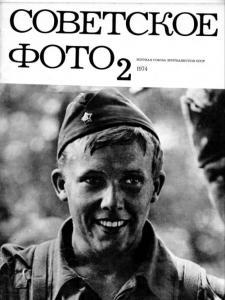 Советское фото 1974 №02
