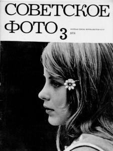 Советское фото 1974 №03