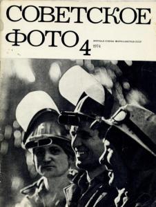 Советское фото 1974 №04