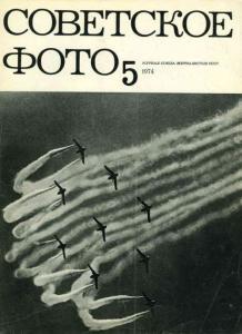 Советское фото 1974 №05