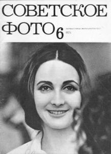 Советское фото 1974 №06