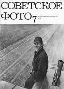 Советское фото 1974 №07