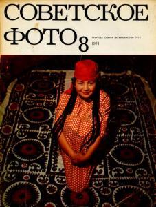 Советское фото 1974 №08